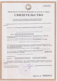 "Свидетльство о постанове на учет ООО ""Лемо"""