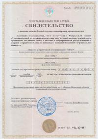 """Свидетльство о внесении в единый реестр ООО """"Лемо"""""""