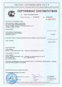 """Сертификат соответствия ООО """"Лемо"""" 1"""
